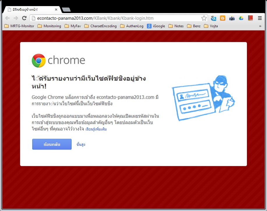 20130227-chrome-warning