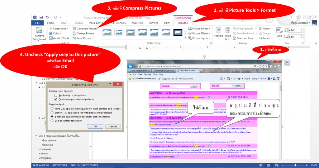 MicrosoftWord-PictureCompress