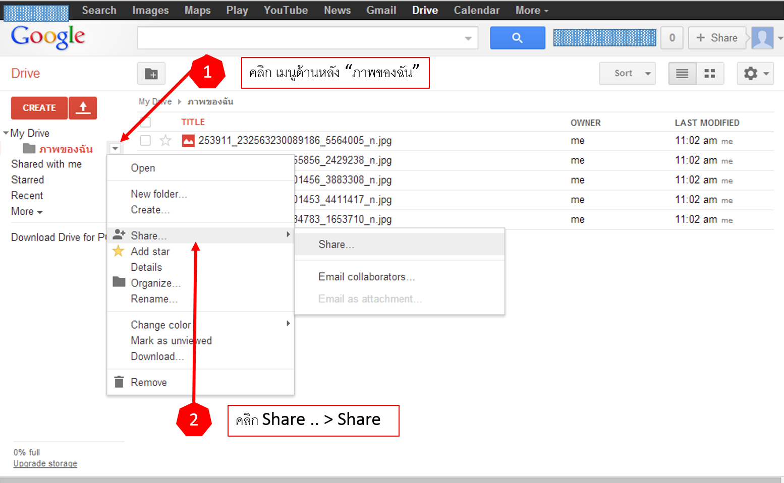how to share google drive link with others