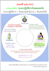 free-linuxmint-17-psu-cc-32bit