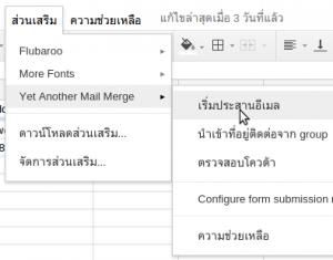mailmerge00