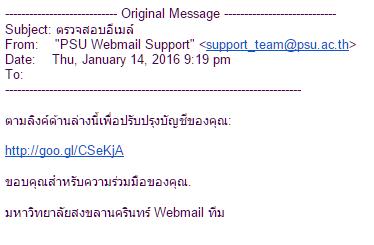 2016-01-15 09_32_29-[ServerAdmin] [Fwd_ ตรวจสอบอีเมล์] - kanakorn.h@psu.ac.th - Psu.ac.th Mail