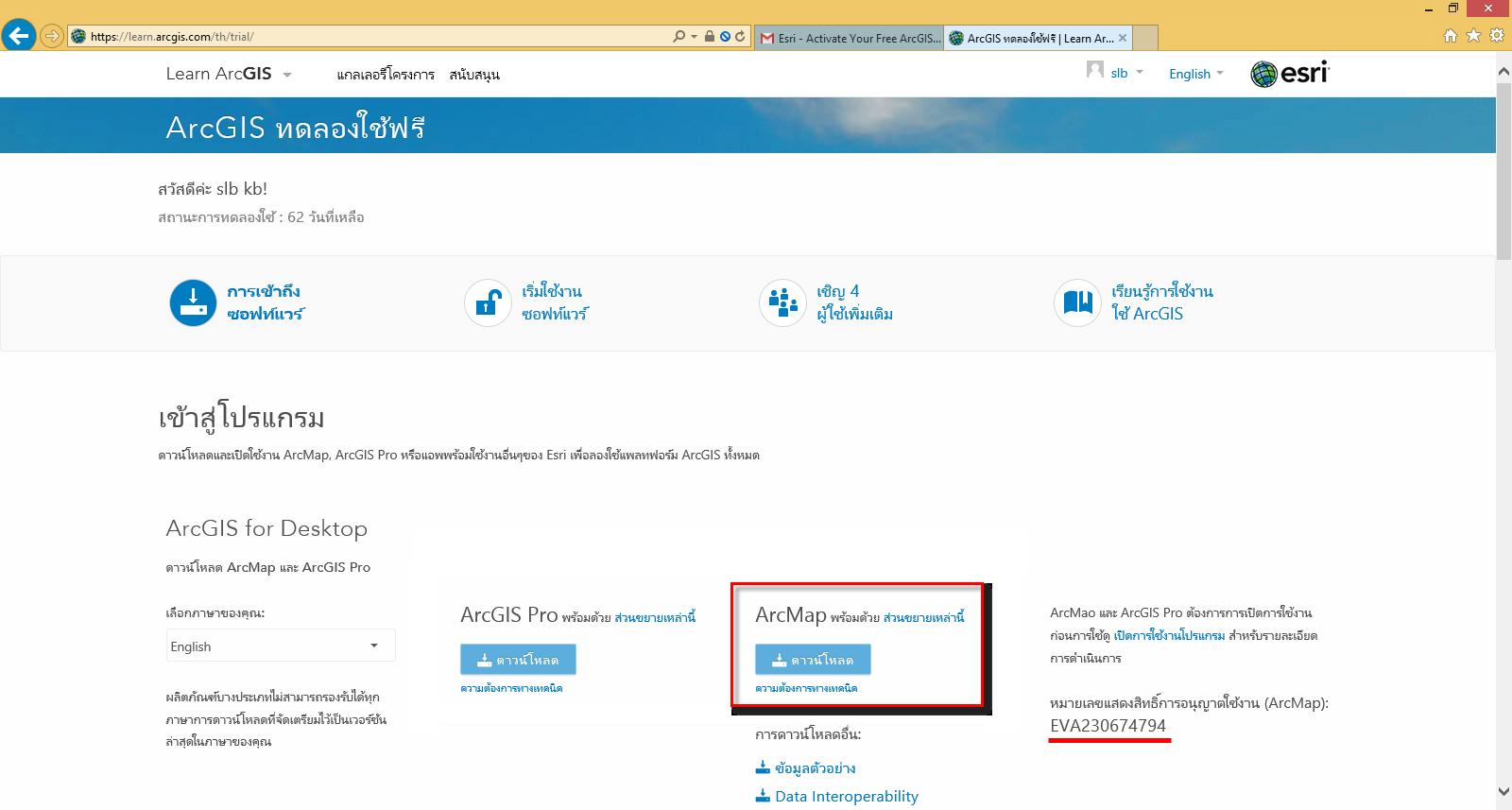 การติดตั้งโปรแกรม ArcGIS 10 4 for Desktop (Trial) – CoP PSU